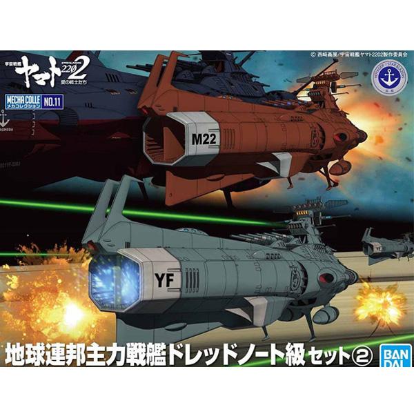 [메카콜렉션] 우주전함 야마토 2202 - 지구연방 주력 전함 드레드노트급 세트2 [5월입고완료] [4573102567666]