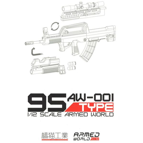 1/12 KM-031 95타입(95식 자동소총) [12월입고완료] [4943209620319]