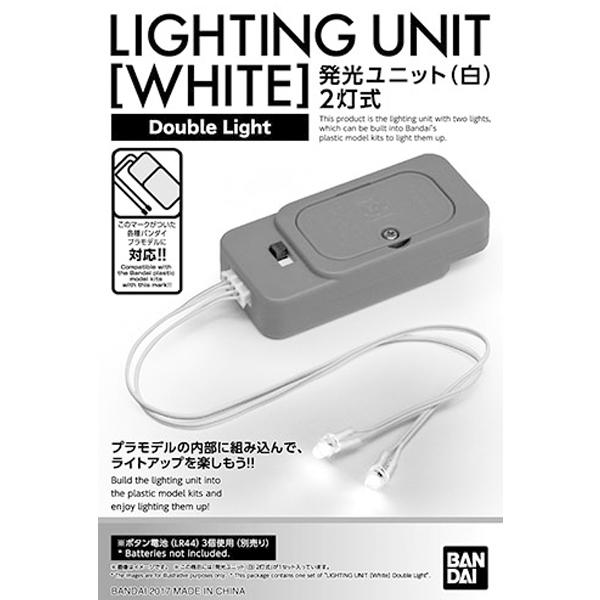 발광유닛(흰색) 2등식 LED [10월입고완료] [4573102558992]