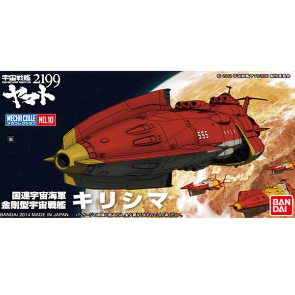 메카콜렉션 야마토[10] 우주전함 야마토 2199 - 키리시마 [6월입고완료] [4543112913975]