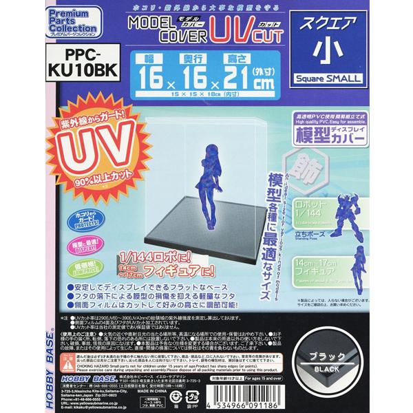 PPC-KU10BK 모델커버 UV컷 소 블랙 [12월입고예정] [4534966091186]