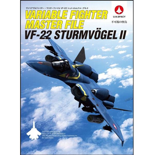 [서적] 베리어블 파이터 마스터파일 VF-22 슈트룸포겔II [2월입고완료] [9784797374339]