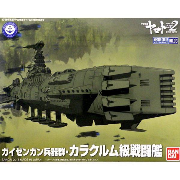 [박스손상] 메카콜렉션 우주전함 야마토 - 가이젠간 병기군 카라쿠룸급 전투함 [4월입고완료] [4549660257394]