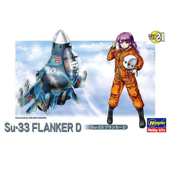 [계란비행기TH21] Su-33 플랭커D [5월입고완료] [4967834601314]