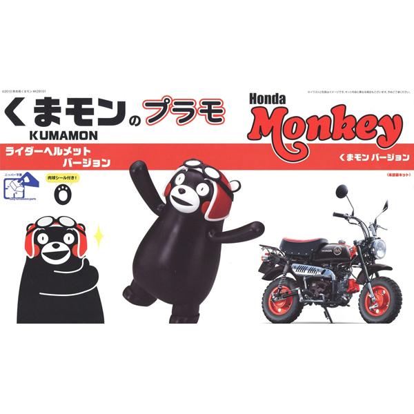 쿠마몬의 프라모라이더 헬멧 버전&혼다 몽키 쿠마몬 버전 [12월입고완료] [4968728170626]