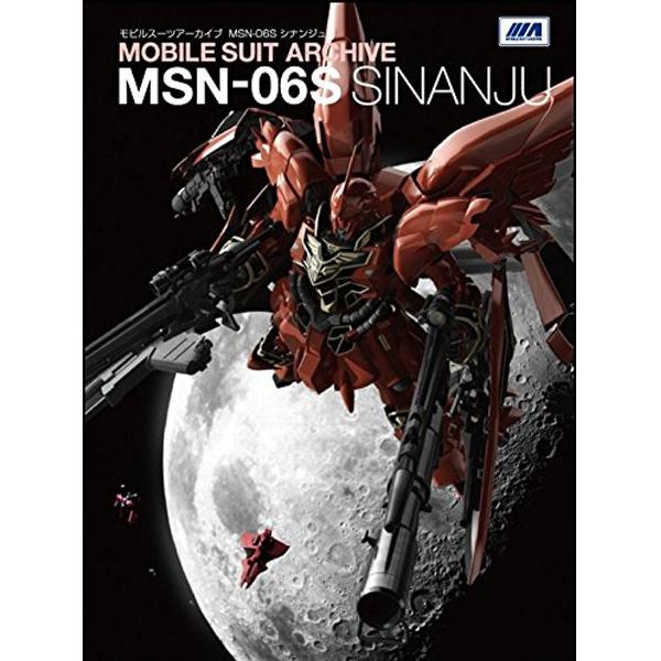 [서적] 모빌슈츠 아카이브 MSN-06S 시난주 [2월입고완료] [9784797385328]