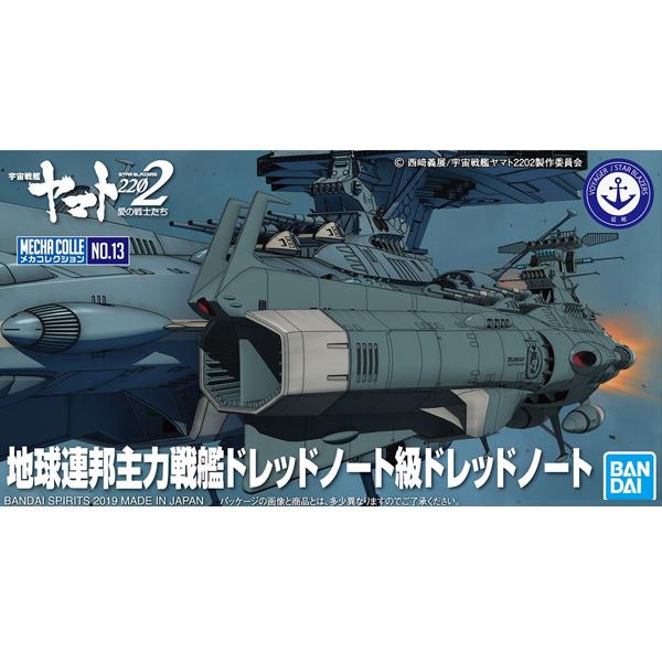 [메카콜렉션][13] 우주 전함 야마토 2202 - 지구연방 주력 전함 드레드노트급 드레드노트 [11월입고완료] [4573102577771]