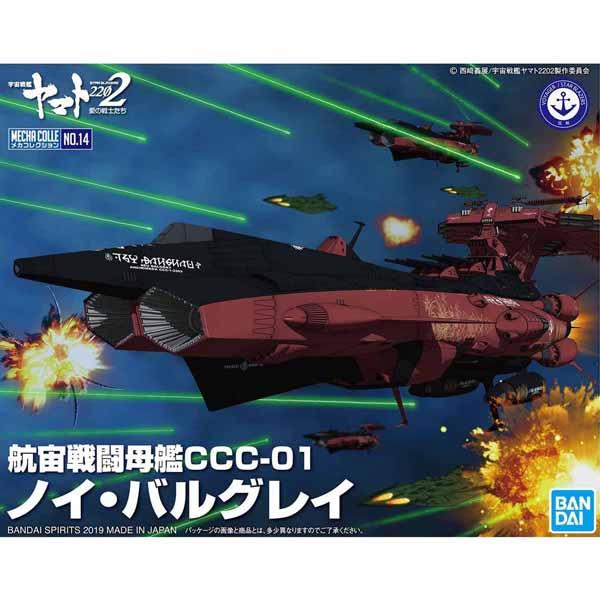 [메카콜렉션 014] 우주전함 야마토 - 항주전투모함 CCC-01 노이발그레이 [8월발매/9월입고예정] [4573102578488]