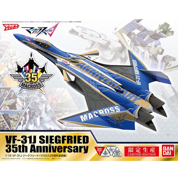 1/72 마크로스 델타 VF-31 지크프리드(마크로스35주년기념) [12월입고완료] [4549660197751]