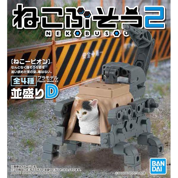 고양이 무장 2탄(D) [11월발매/12월입고예정] [4573102553508]
