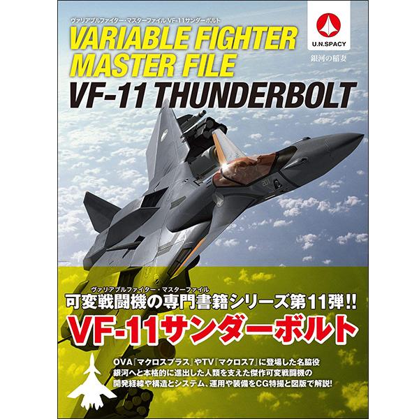 [일본서적] 베리어블 파이터 마스터 파일 VF-11 썬더볼트 [12월입고예정]