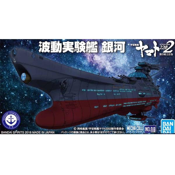 메카콜렉션 우주전함 야마토 2202 - 파동실험형 긴가 [1월입고완료] [4573102553553]