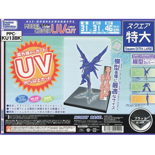 PPC-KU13BK 모델 커버 UV컷 특대 블랙 [12월입고예정] [4534966091292]