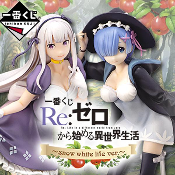 [랜덤발송] 제일복권(이치방쿠지) Re:제로부터 시작하는 이세계 생활 snow white life ver. [11월입고완료]
