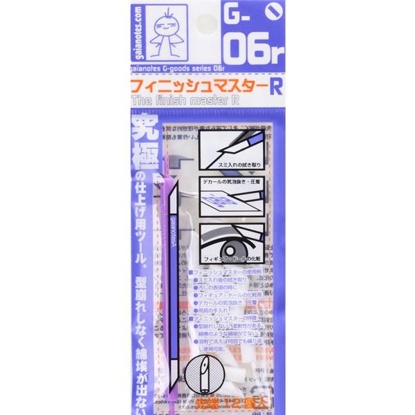 G-06r 피니쉬 마스터R [4571180800316]