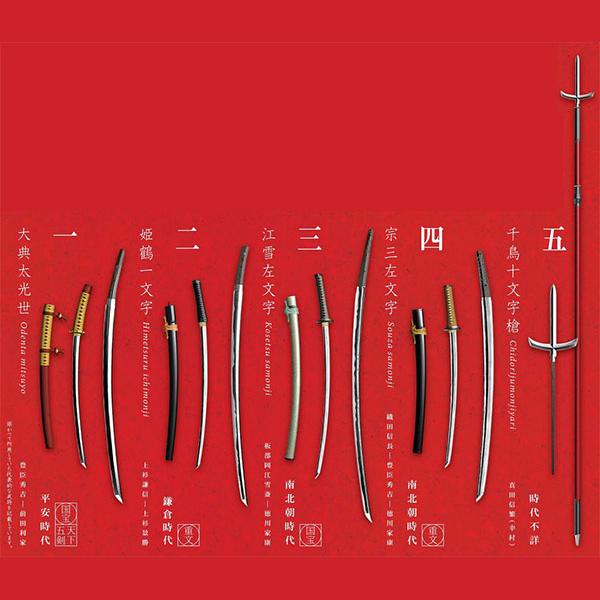 [랜덤발송] 전국무장의 칼(1종랜덤발송) [6월입고완료] [4582138602845]