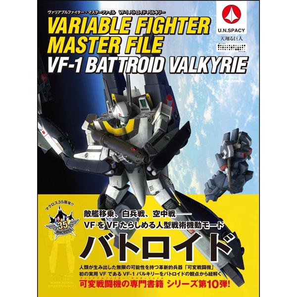 [일본서적] 베리어블 파이터 마스터 파일 VF-1 배트로이드 발키리 [6월말입고예정] [9784797394245]