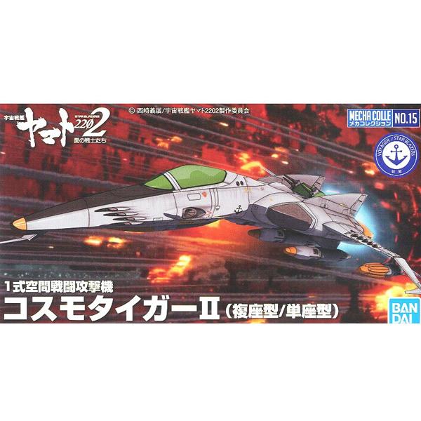 [메카콜렉션] 우주전함 야마토 - 1식 공간전투 공격기 코스모타이거II(복좌형/단좌형) [11월입고완료] [4573102582119]