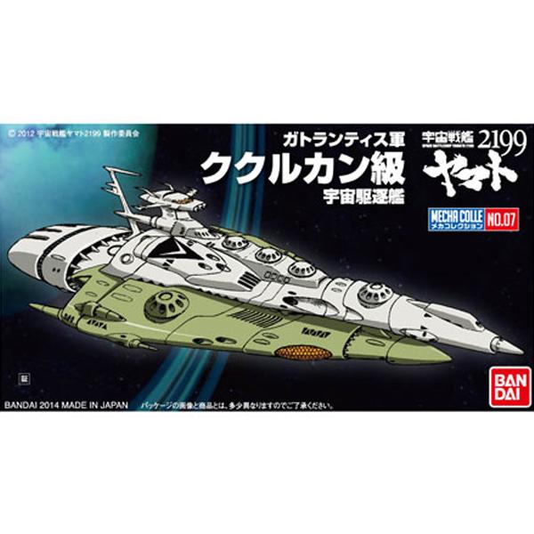 메카콜렉션 야마토[07] 우주전함 야마토 2199 - 쿠쿠르칸급 [7월입고완료] [4543112914026]