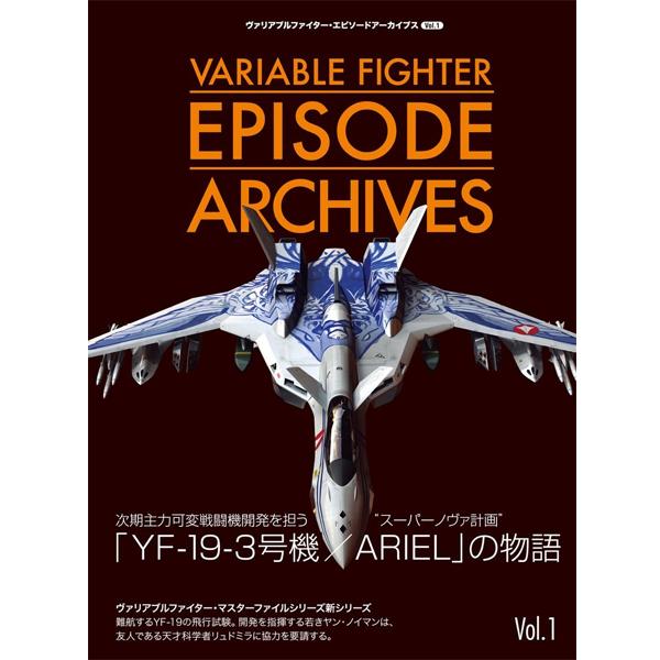 [일본서적] 베리어블 파이터 에피소드 아카이브 Vol.1 [6월말입고예정] [9784797382471]