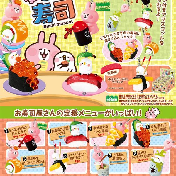 카나헤이의 작은동물 Hey랏샤이! 초밥 마스코트(1박스8개입) [3월입고완료] [4521121202952]