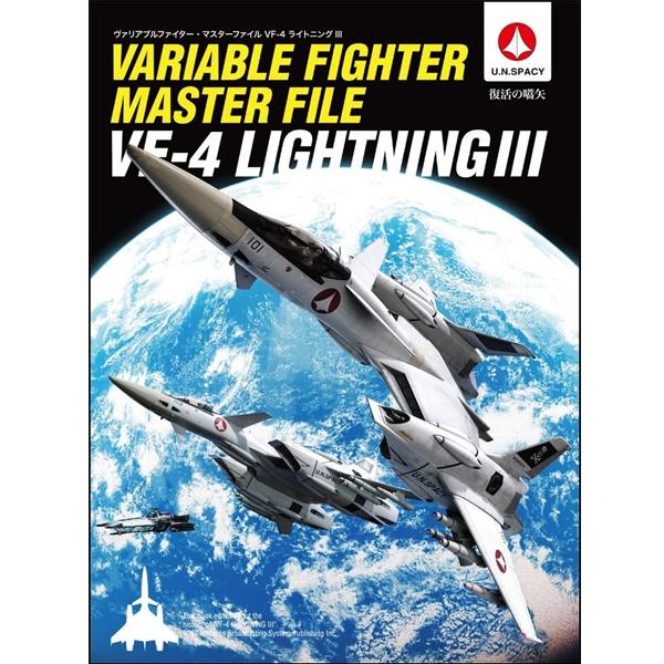 [서적] 베리어블 파이터 마스터파일 VF-4 라이트닝III [2월입고완료] [9784797387667]