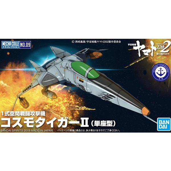 [메카콜렉션] 우주전함 야마토 2202 - 1식 공간전투 공격기 코스모타이거II(단좌형) [19년2월입고예정] [4573102557032]