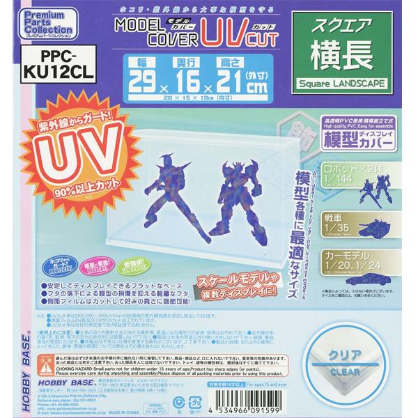 PPC-KU12CL 모델 커버 UV컷 횡장 클리어 [12월입고예정] [4534966091599]