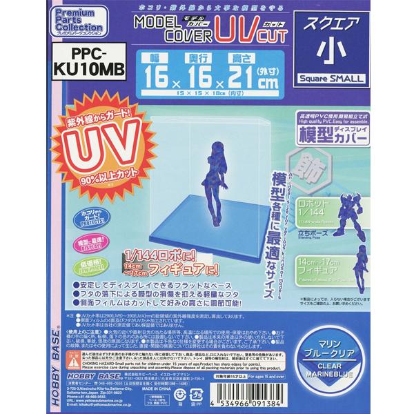 PPC-KU10MB 모델 커버 UV컷 소 마린블루 클리어 [12월입고예정] [4534966091384]