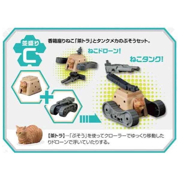 고양이 무장 1탄(C) [9월입고완료] [4549660303695]