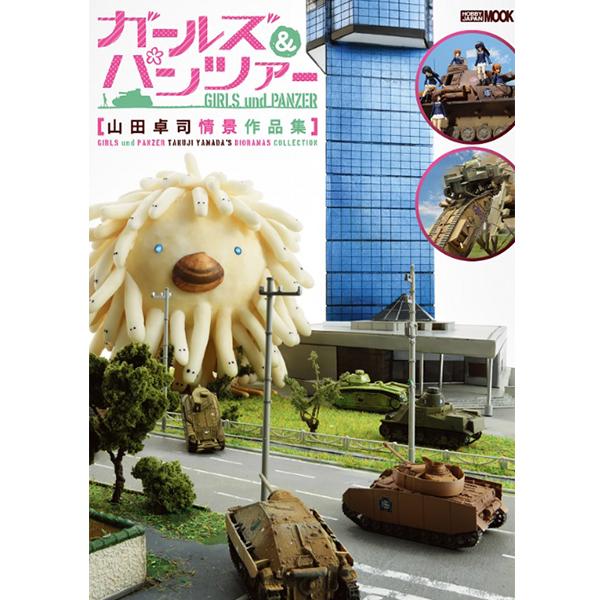[일본서적] 걸즈앤판처 - 야마다타쿠지 정경작품집 [11월입고예정] [9784798619934]