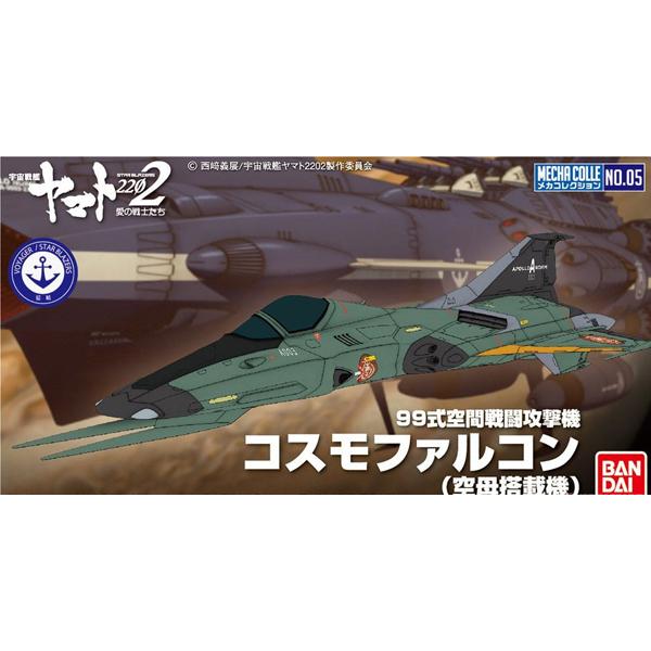 [메카콜렉션 05] 우주전�t 야마토 - 99식 공간 전투 공격기 코스모팔콘(항공모함 탑재기) [4월입고완료] [4549660283805]