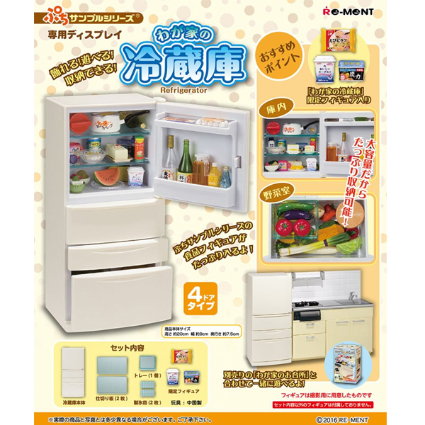 쁘띠 샘플 시리즈 우리집의 냉장고 [12월입고완료] [4521121505213]