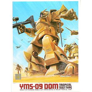 [MSV] 1/144 YMS-09D DOM 돔 극지전투형 [8월입고완료] [4902425013343]